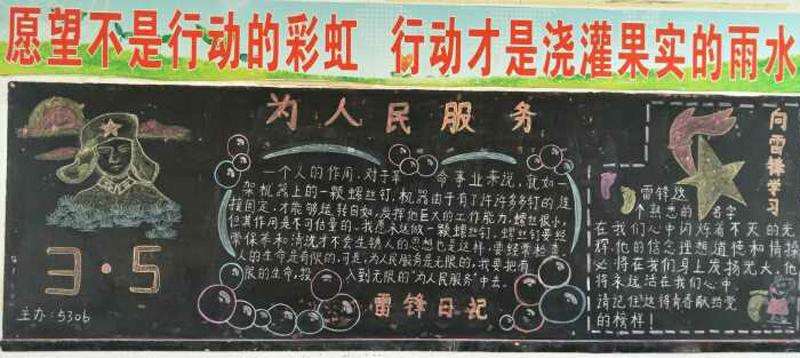 """用新时代""""雷锋精神""""筑牢中国梦的坚实基石"""